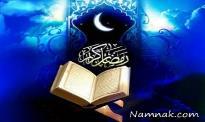 اعمال مستحب ماه رمضان و فضیلت آنها