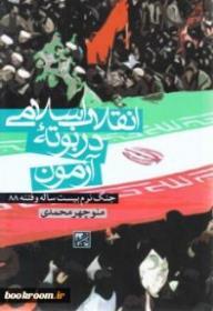 «انقلاب اسلامی در بوته آزمون» | جنگ نرم بیست ساله و فتنه ۸۸