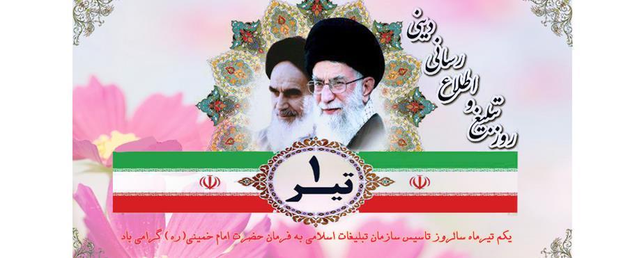 سالروز تاسیس سازمان تبلیغات اسلامی