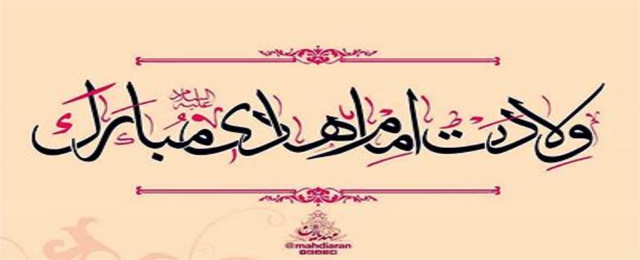 میلاد امام هادی